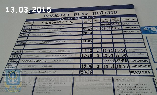 Расписание поездов с запорожья в мелитополь