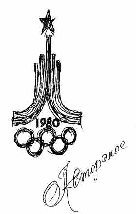 логотип олимпиады: